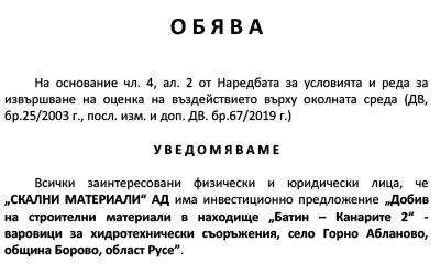 "Уведомление ""Батин – Канарите 2"""